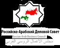 Российско-Арабский Деловой Совет